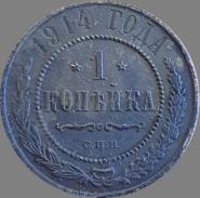1 КОПЕЙКА 1914 г. СПБ . ОРИГИНАЛ, НИКОЛАЙ 2