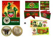 НАБОР 10 РУБЛЕЙ МОНЕТА + 100 РУБЛЕЙ БАНКНОТА 100 ЛЕТ ПОГРАНВОЙСКАМ СССР-РОССИЯ