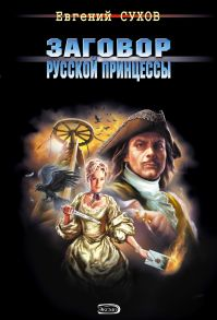Заговор русской принцессы