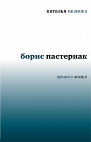 Борис Пастернак. Времена жизни