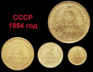 НАБОР СССР 1954 год - 5,3,2,1 КОПЕЙКИ