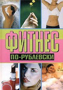 Фитнес по-рублевски
