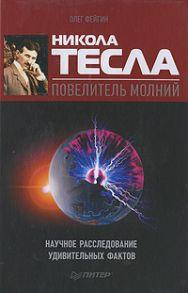 Никола Тесла – повелитель молний. Научное расследование удивительных фактов
