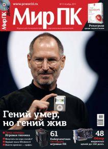 Журнал «Мир ПК» №11/2011