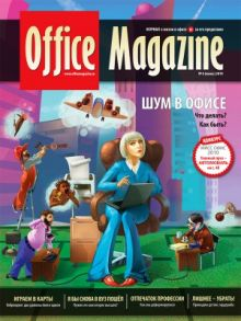 Office Magazine №6 (41) июнь 2010