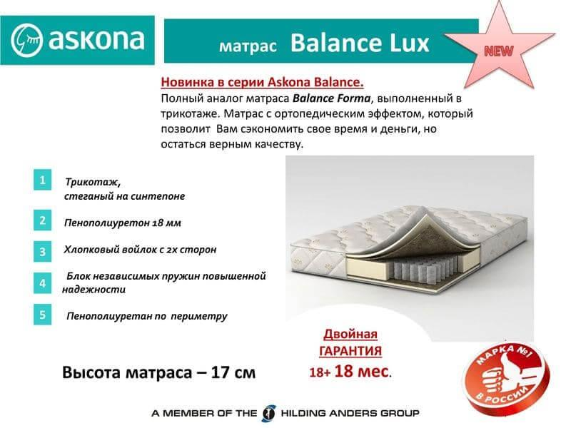 """BALANCE LUX  (Люкс)"" АСКОНА"