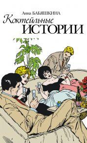Коктейльные истории (сборник)