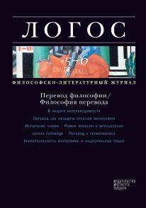 Журнал «Логос» №5-6/2011