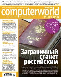 Журнал Computerworld Россия №02/2013
