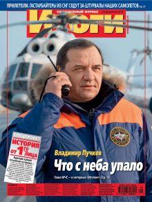 Журнал «Итоги» №08 (872) 2013