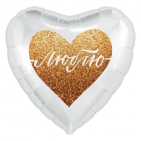 """Фольгированное сердце """"Люблю"""""""