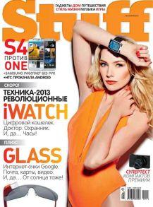 Журнал Stuff №05/2013