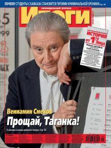 Журнал «Итоги» №21 (885) 2013