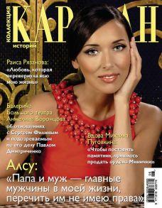 Коллекция Караван историй №06 / июнь 2013