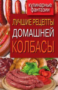 Лучшие рецепты домашней колбасы