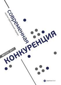 Современная конкуренция №1 (25) 2011