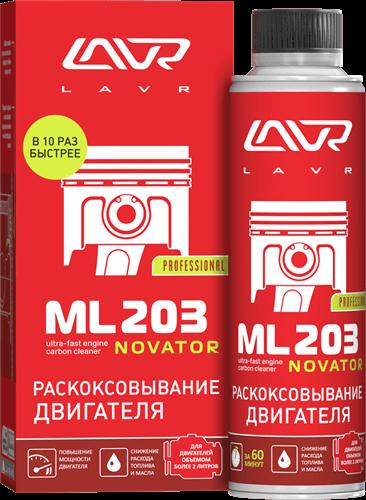 Раскоксовывание двигателя ML203 NOVATOR Ln2507 Lavr