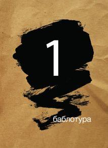 Баблотура 1: сборник рассказов