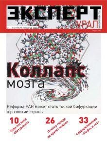 Эксперт Урал №35/2013