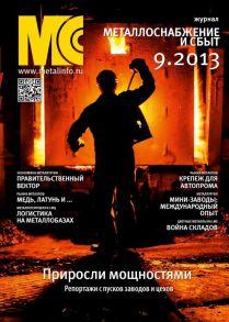Металлоснабжение и сбыт №09/2013