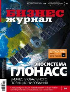 Бизнес-журнал №12/2013