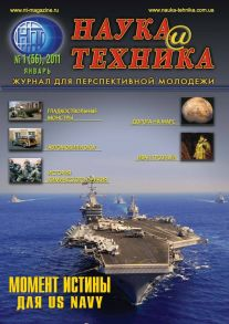 Наука и техника №01/2011