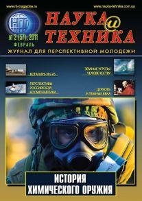 Наука и техника №02/2011