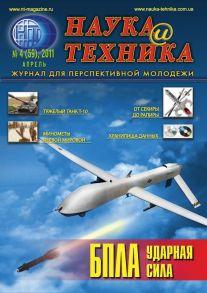 Наука и техника №04/2011