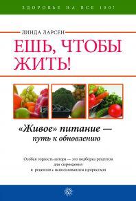 Ешь, чтобы жить! «Живое» питание – путь к обновлению