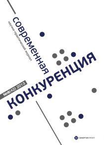 Современная конкуренция №6 (42) 2013