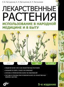 Лекарственные растения. Использование в народной медицине и в быту