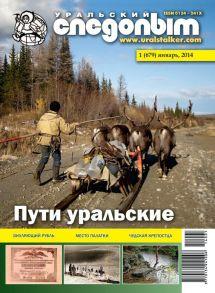 Уральский следопыт №01/2014