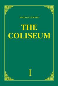 «The Coliseum» (Колизей). Часть 1