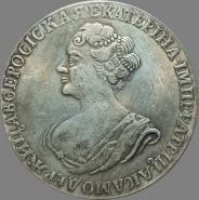 1725 ГОД - ЕКАТЕРИНА 1. ПОСЕРЕБРЕНИЕ, ОТЛИЧНАЯ КОПИЯ