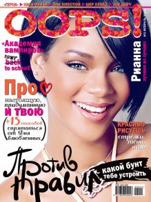 Журнал Oops! №02/2014