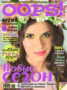 Журнал Oops! №03/2014