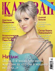 Коллекция Караван историй №10 / октябрь 2014