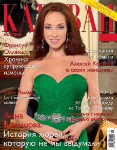 Караван историй №11 / ноябрь 2014