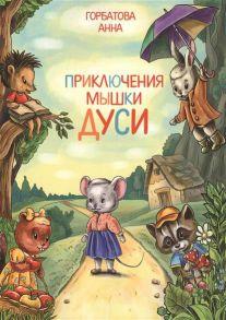 Приключения мышки Дуси