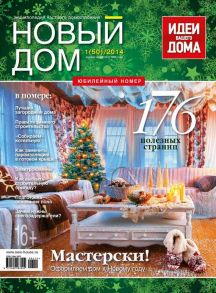 Журнал «Новый дом» №01/2014