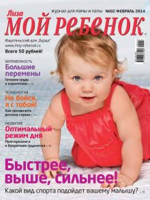 Журнал «Лиза. Мой ребенок» №02/2014