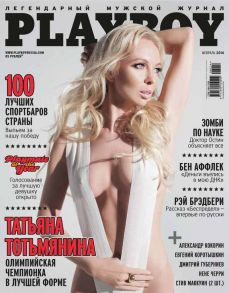 Playboy №02/2014