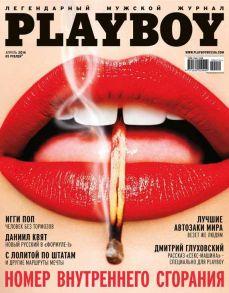 Playboy №04/2014