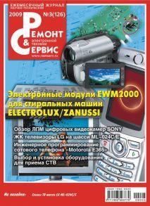 Ремонт и Сервис электронной техники №03/2009