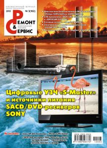 Ремонт и Сервис электронной техники №03/2012