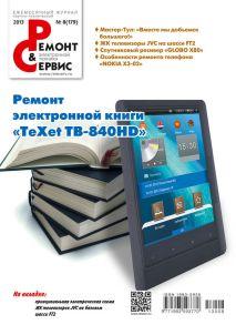 Ремонт и Сервис электронной техники №08/2013