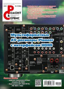 Ремонт и Сервис электронной техники №07/2014