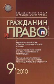 Гражданин и право №09/2010
