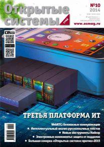 Открытые системы. СУБД №10/2014