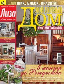 Журнал «Лиза. Мой уютный дом» №01/2015